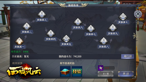 西域风云3