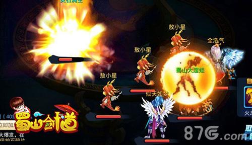 蜀山剑道游戏截图2