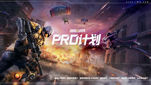 《终结战场》PRO计划
