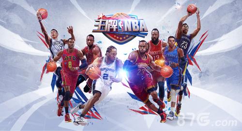 王牌NBA宣传图