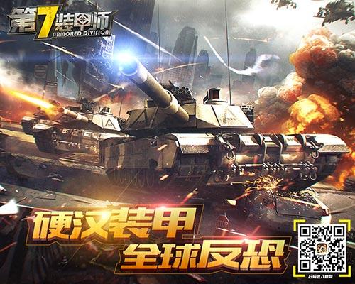 第7装甲师7
