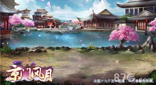 京门风月截图2
