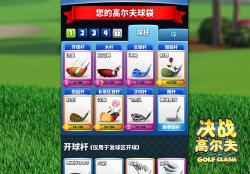 决战高尔夫4