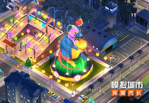 模拟城市:我是市长3