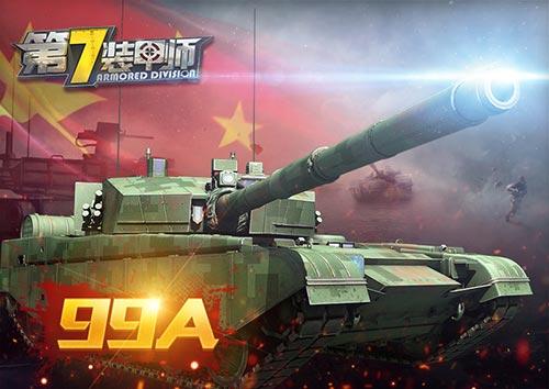 第7装甲师3