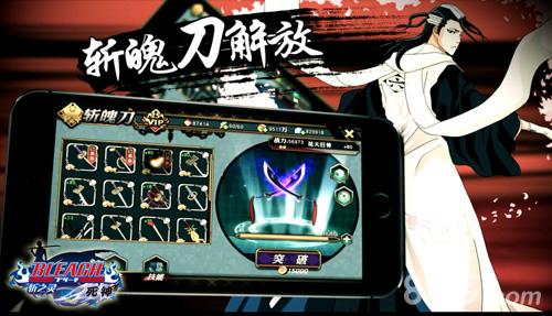 《死神-斩之灵》游戏宣传图