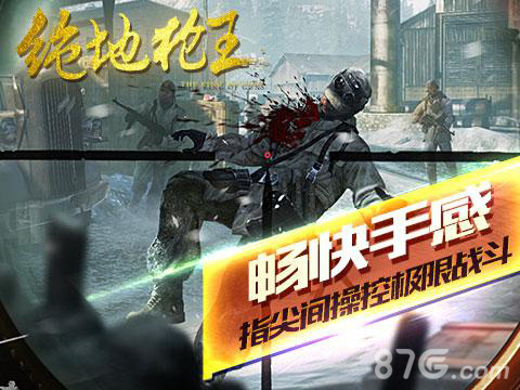 绝地枪王游戏宣传图4