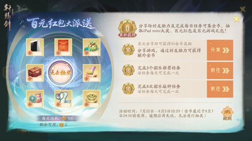 轩辕剑龙舞云山6