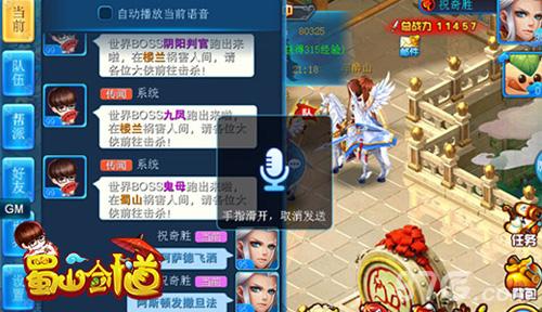 蜀山剑道游戏截图4